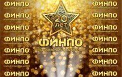 ПК ОВК «ФИНПО» отмечает свое 20-летие!