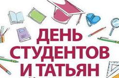 Поздравляем всех студентов и Татьян!